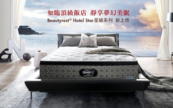 席夢思 買萬抵千活動 與 Hotel Star 星級系列新上市