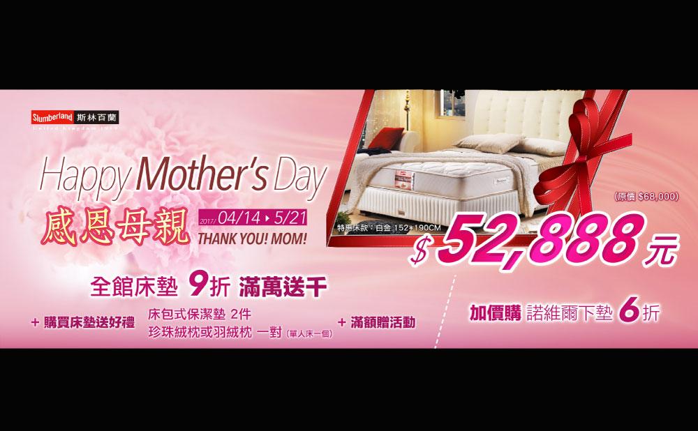 SLB-母親節_main